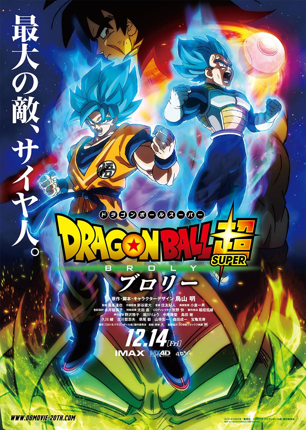 Télécharger Fonds D écran Affiche Dragon Ball Super Broly